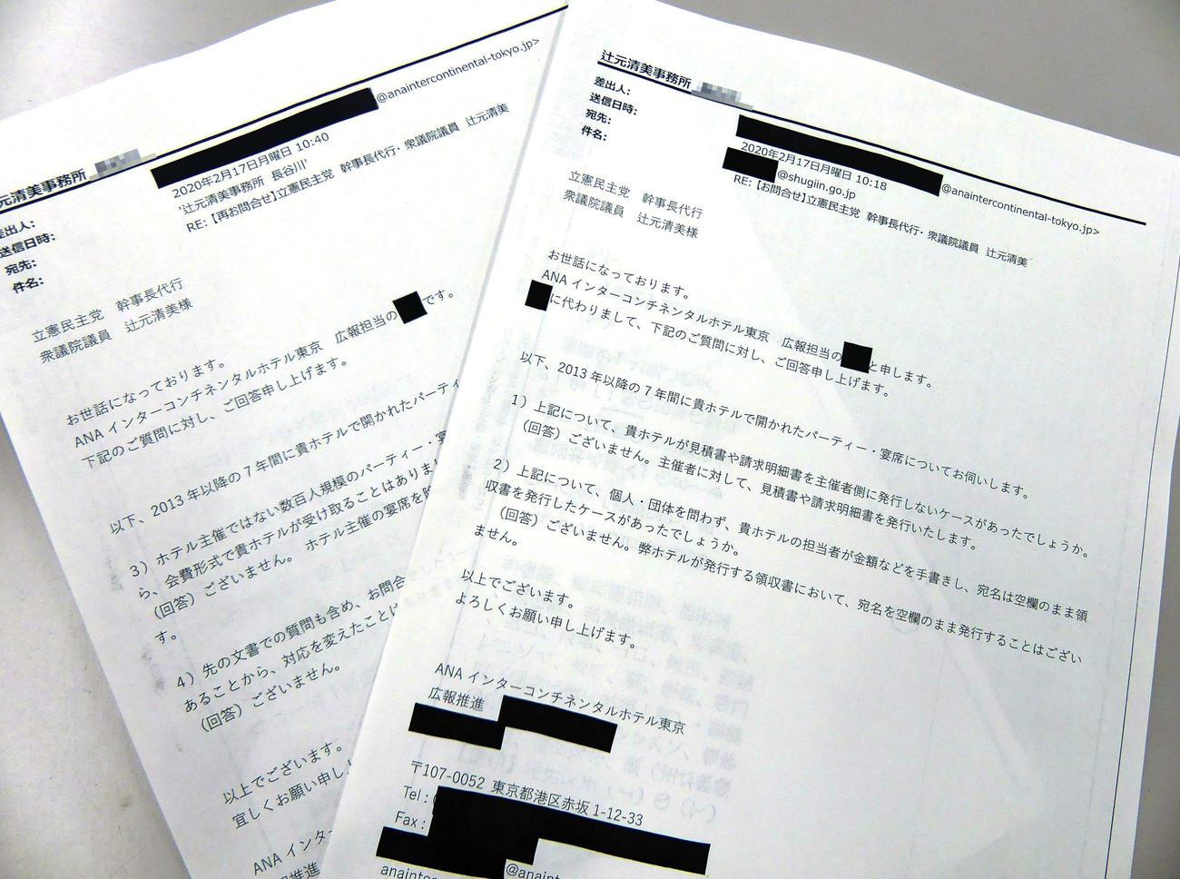ANAインターコンチネンタルホテル東京から辻元清美氏に届いた回答メールのコピー