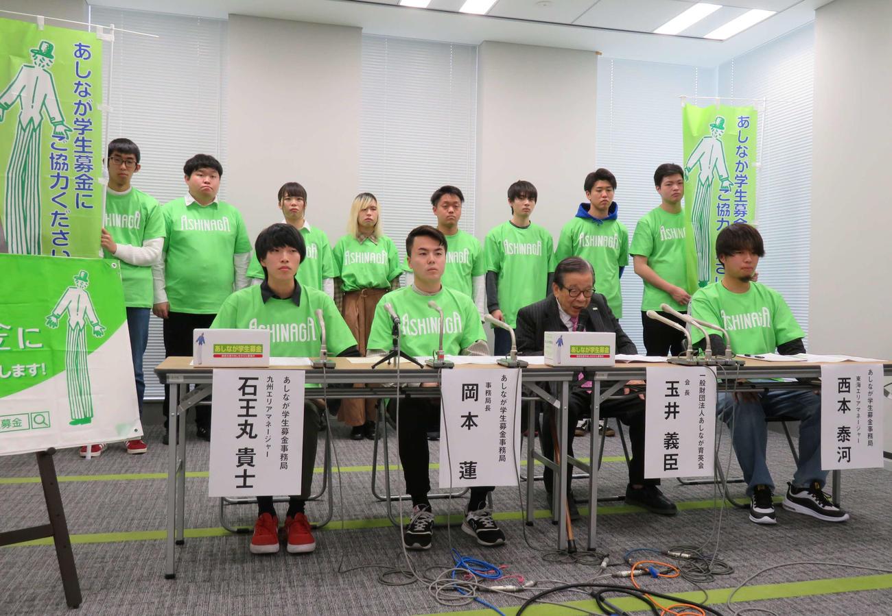 会見に出席した、あしなが育英会の玉井義臣会長(前列左から3人目)とあしなが学生募金事務局の学生たち(撮影・村上幸将)