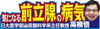 高橋悟の「気になる前立腺の病気」/連載一覧 - 社会ライブ速報まとめ : 日刊スポーツ