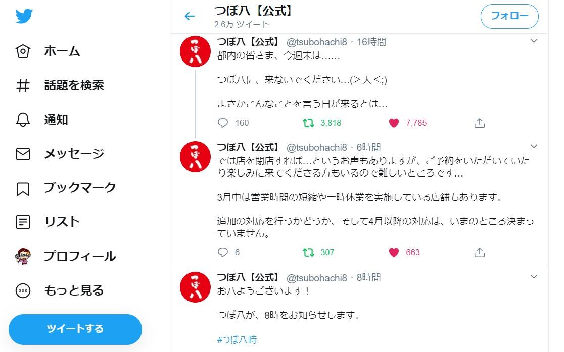小池百合子都知事の外出自粛要請を受けて「都内の皆さま、今週末は……つぼ八に、来ないでください…」と悲痛なツイートをした、つぼ八公式ツイッターアカウント