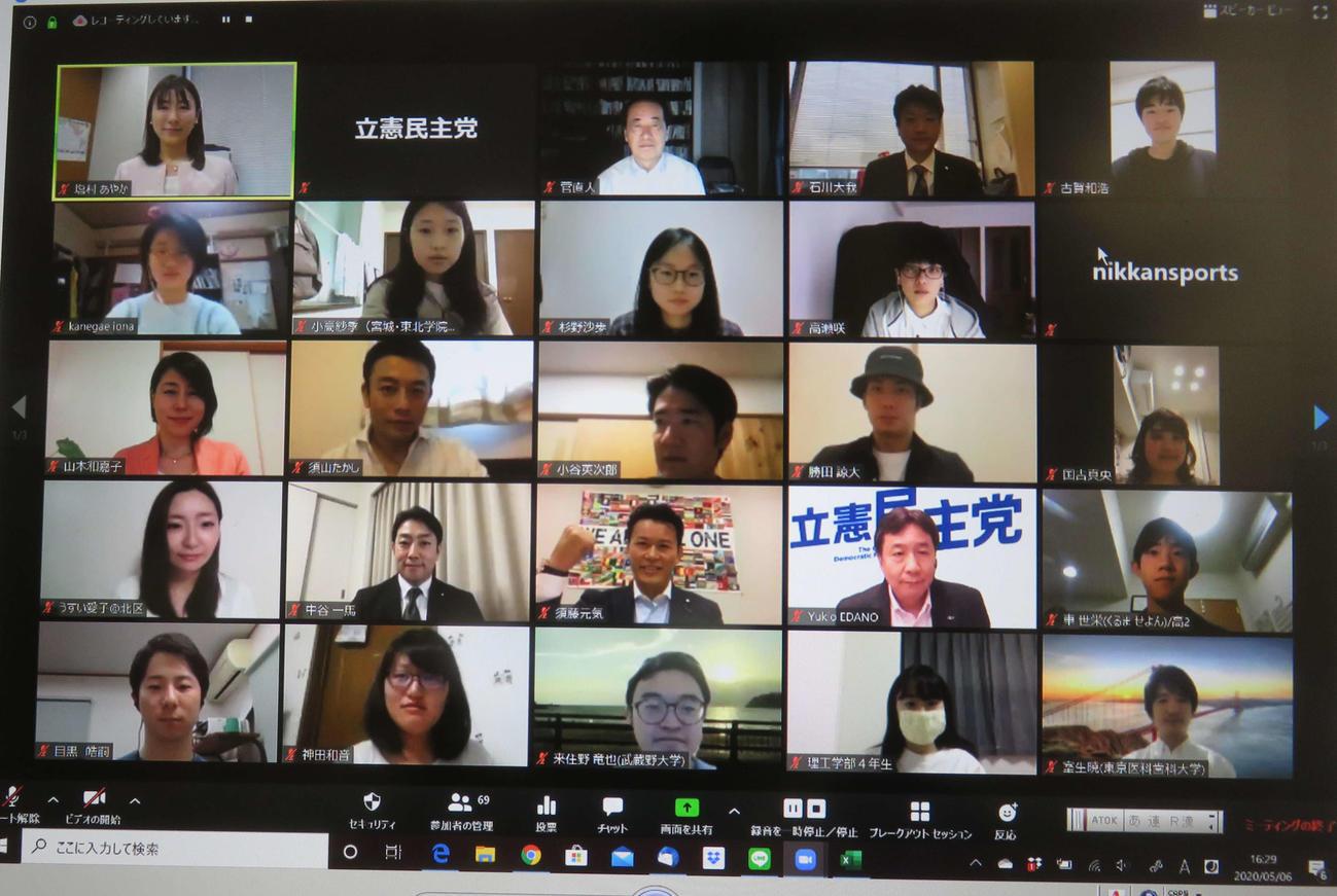 立憲民主党がZoomでのオンライン会議で学生たちと対談。日刊スポーツも参加視聴した