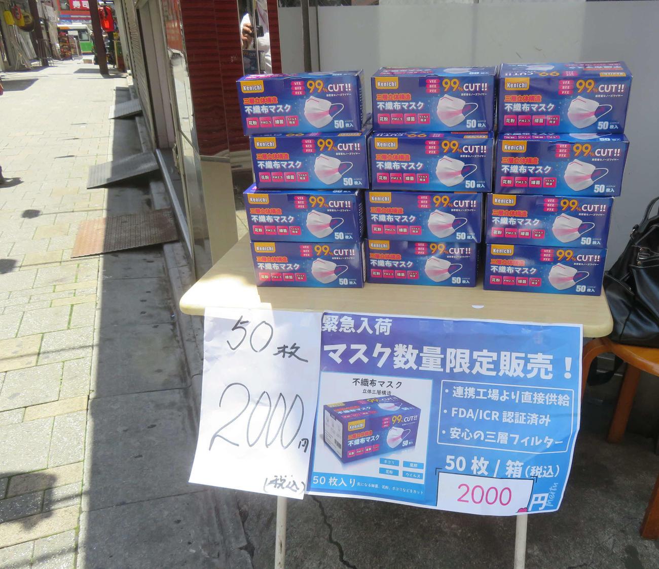 アメ横の路地には税込み1箱2000円(50枚入り)のマスクが並べられていた(撮影・大上悟)