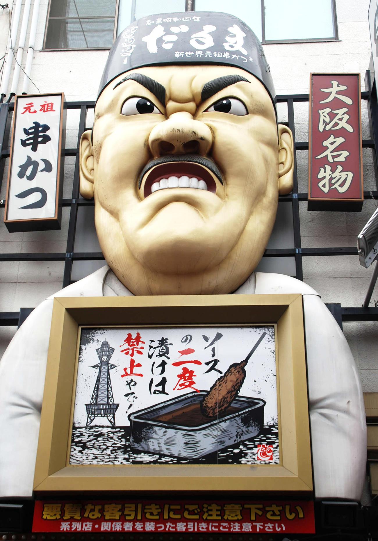 串カツ店「串かつだるま 道頓堀店」では、こわもての職人をイメージしたマスコット人形が客を出迎える(撮影・松浦隆司)