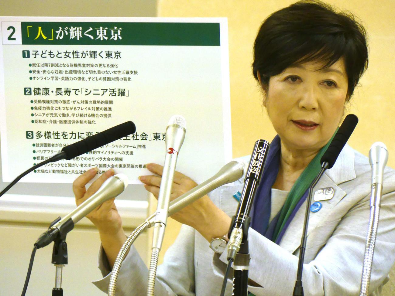 記者会見で都知事選の政策を発表した小池百合子都知事
