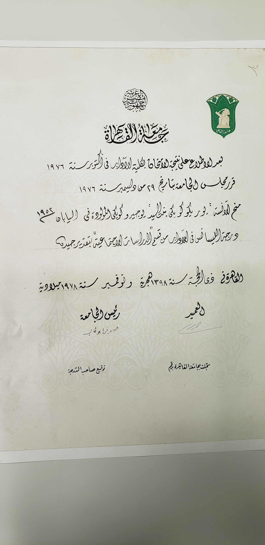 小池知事が報道陣に公開したカイロ大の卒業証書のコピー