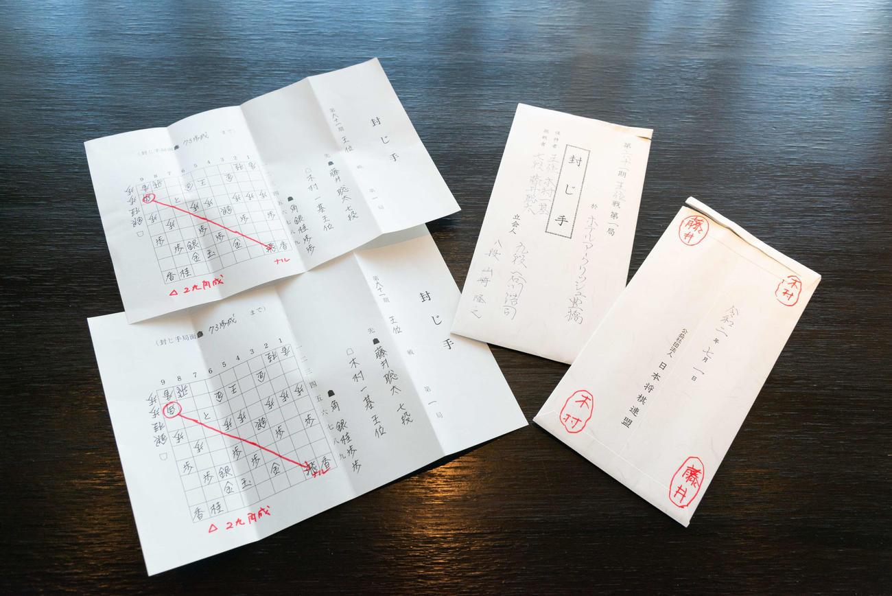 木村一基王位の封じ手が記入された紙と封筒(日本将棋連盟提供)