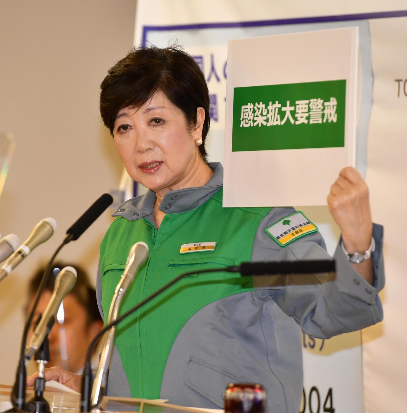 東京で新規感染者が107人報告され緊急会見する小池百合子都知事(撮影・柴田隆二)
