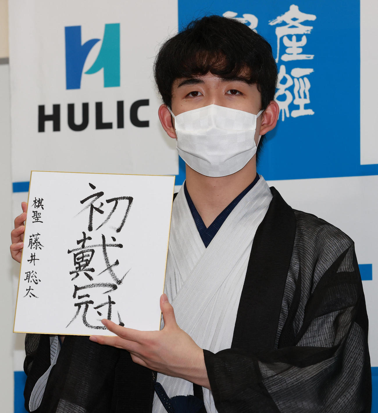 16日、初タイトルを獲得した藤井聡太新棋聖。マスク姿に注目が集まった