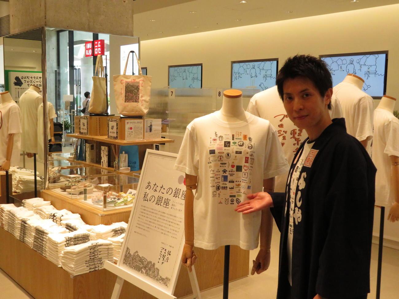 14日からユニクロTOKYO店で発売開始した東京・銀座の「もの繋ぎプロジェクト」のオリジナルチャリティーTシャツをPRする発起人、「木挽町よしや」の斉藤大地さん(2020年8月14日)(撮影・近藤由美子)