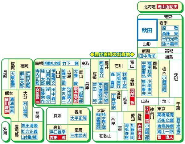 秋田出身でも…菅首相なら官邸HPは「神奈川出身」 - 社会写真ニュース ...