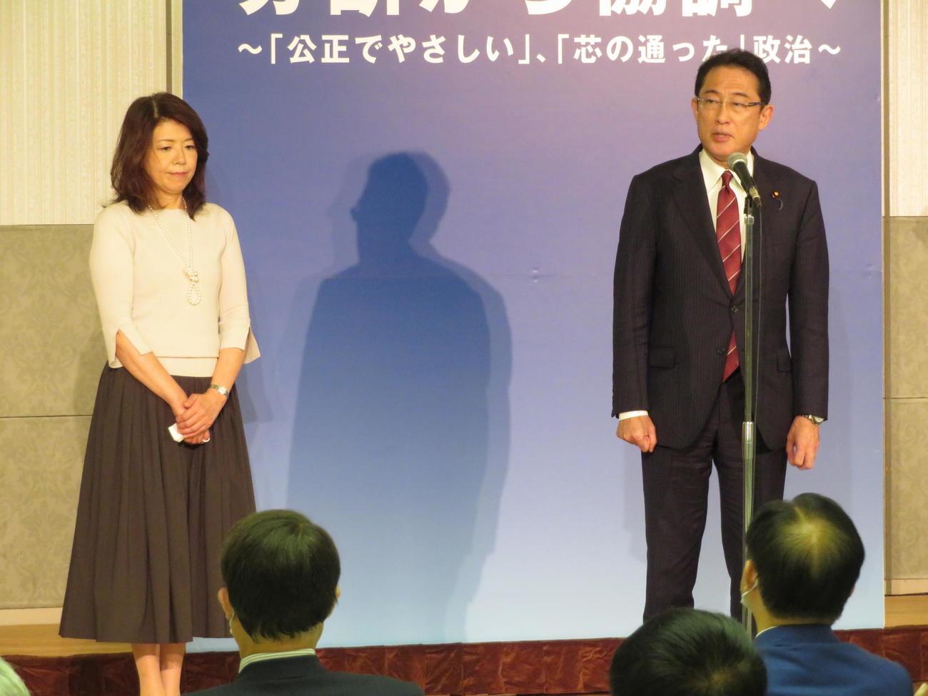 自民党総裁選直前の決起大会であいさつする岸田文雄政党会長(右)。左は妻の裕子さん(撮影・近藤由美子)