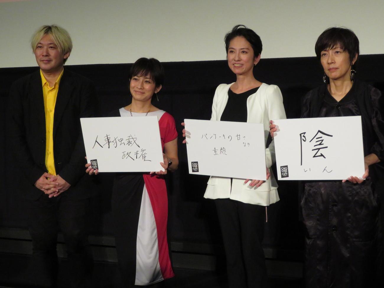 映画「i-新聞記者ドキュメント-」再上映記念シンポジウムに出席した左からMCの津田大介氏、東京新聞の望月衣塑子記者、蓮舫参院議員、朝日新聞の高橋純子記者(撮影・近藤由美子)