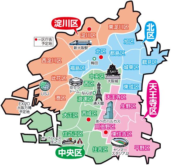 大阪都構想の新しい区割り