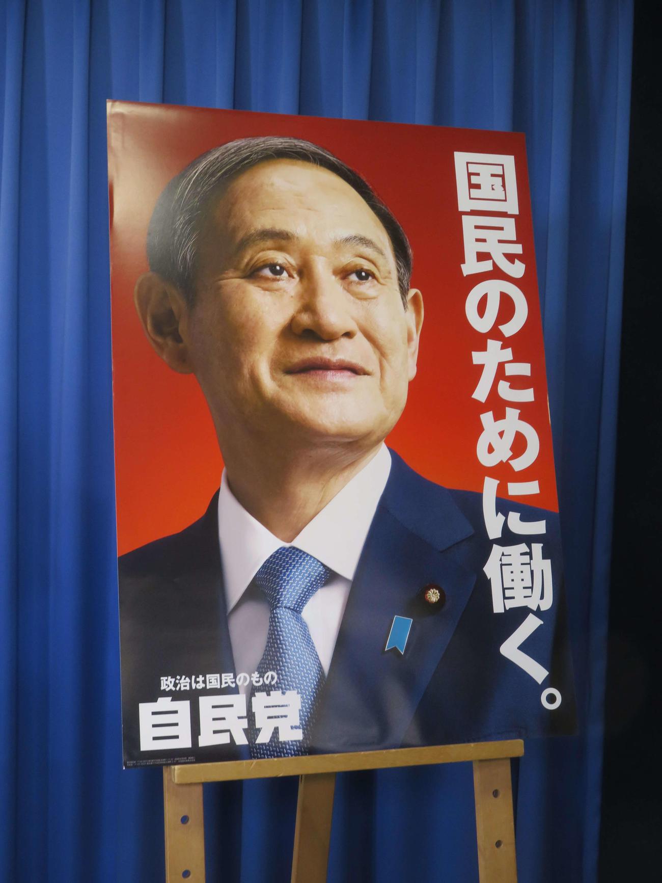 自民党が発表した菅義偉首相をモデルとした政治活動用の新ポスター(撮影・大上悟)