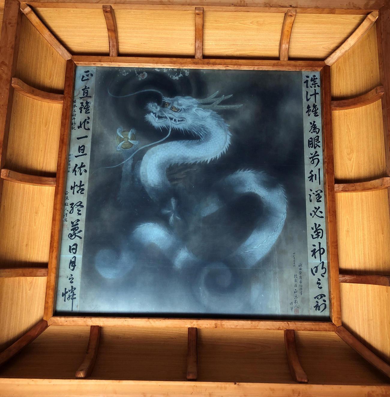 八幡竈門神社の拝殿の天井には、鬼滅の刃の主人公が使う技の背景に出てくる龍に似た龍が描かれている(八幡竈門神社提供)