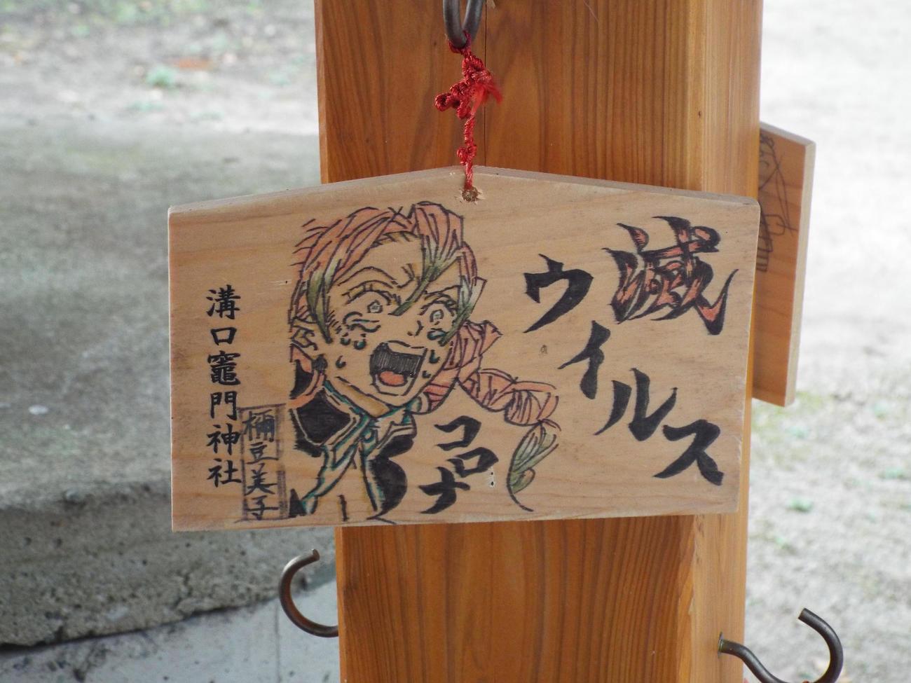 溝口竈門神社には、鬼滅の刃のキャラクターが描かれた絵馬が多く奉納されている(溝口竈門神社提供)