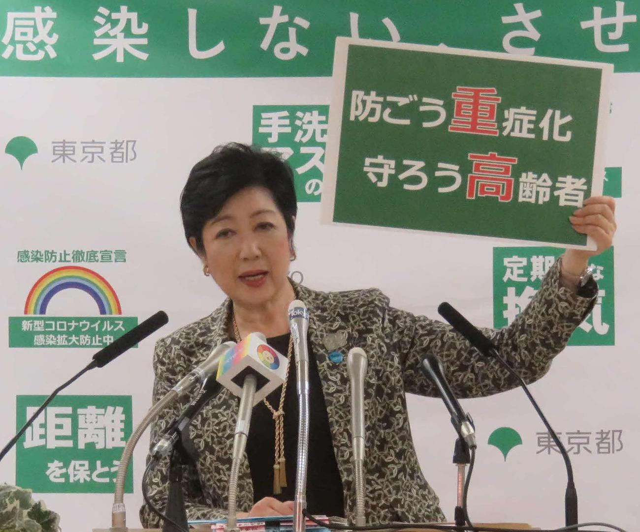 小池百合子都知事は新たに東京都発熱相談センターの開設などを発表した(撮影・大上悟)