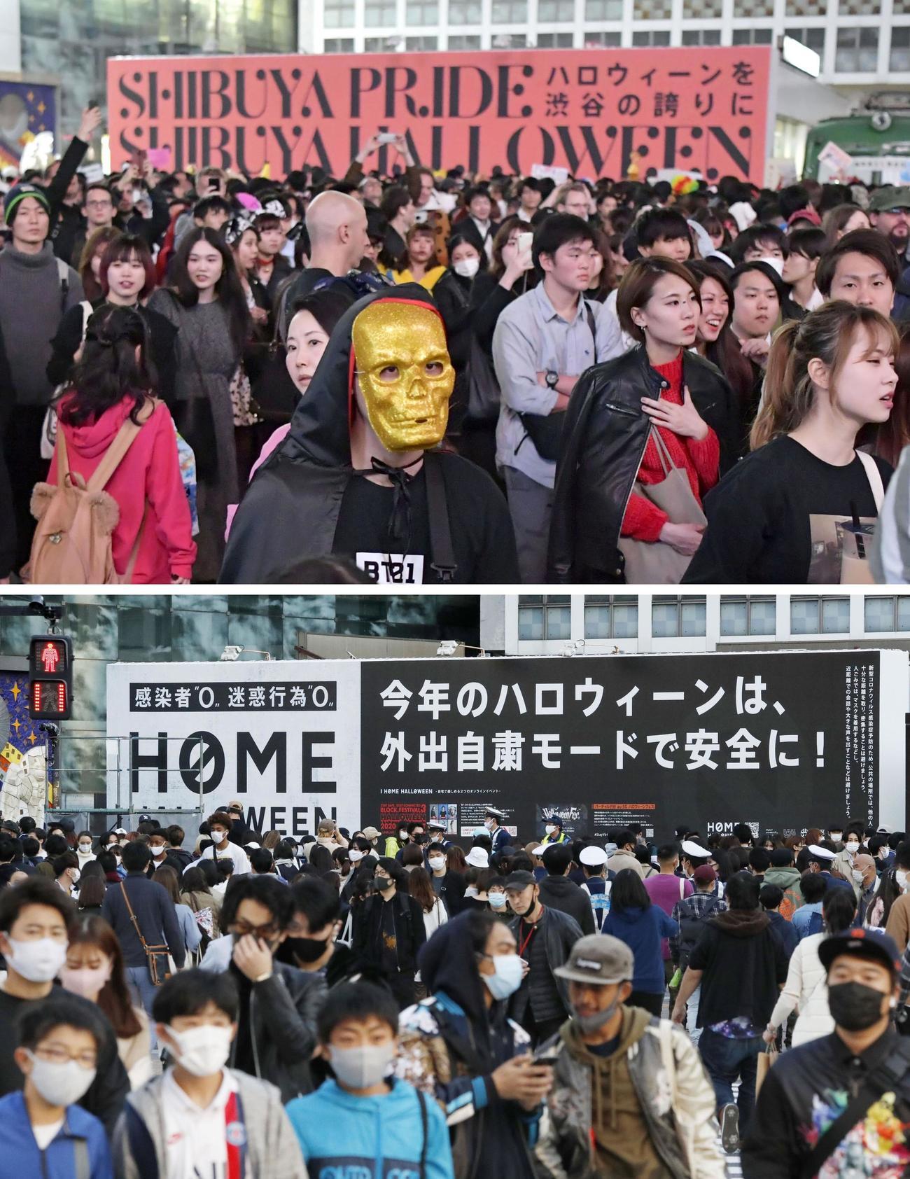 2019年10月、ハロウィーン本番を迎え、大勢の人たちでにぎわう東京・渋谷のスクランブル交差点(上)。今年は自宅でハロウィーンを楽しむよう呼び掛ける看板が掲げられていた(共同)