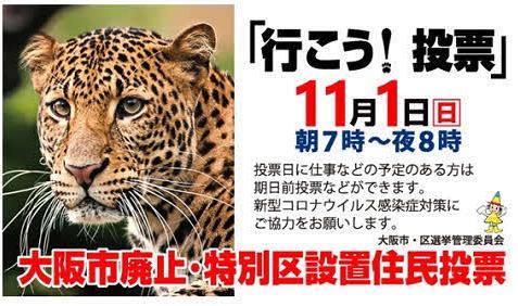 大阪 都 構想 選挙 権