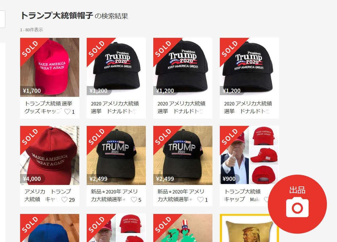 メルカリで落札されたトランプ大統領の選挙帽子