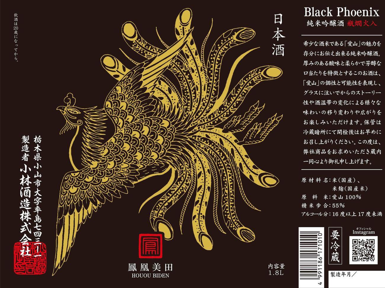 栃木県小山市の小林酒造が製造する日本酒ブランド「鳳凰美田」のラベル。下に英語で「HOUOU BIDEN」と表記されている