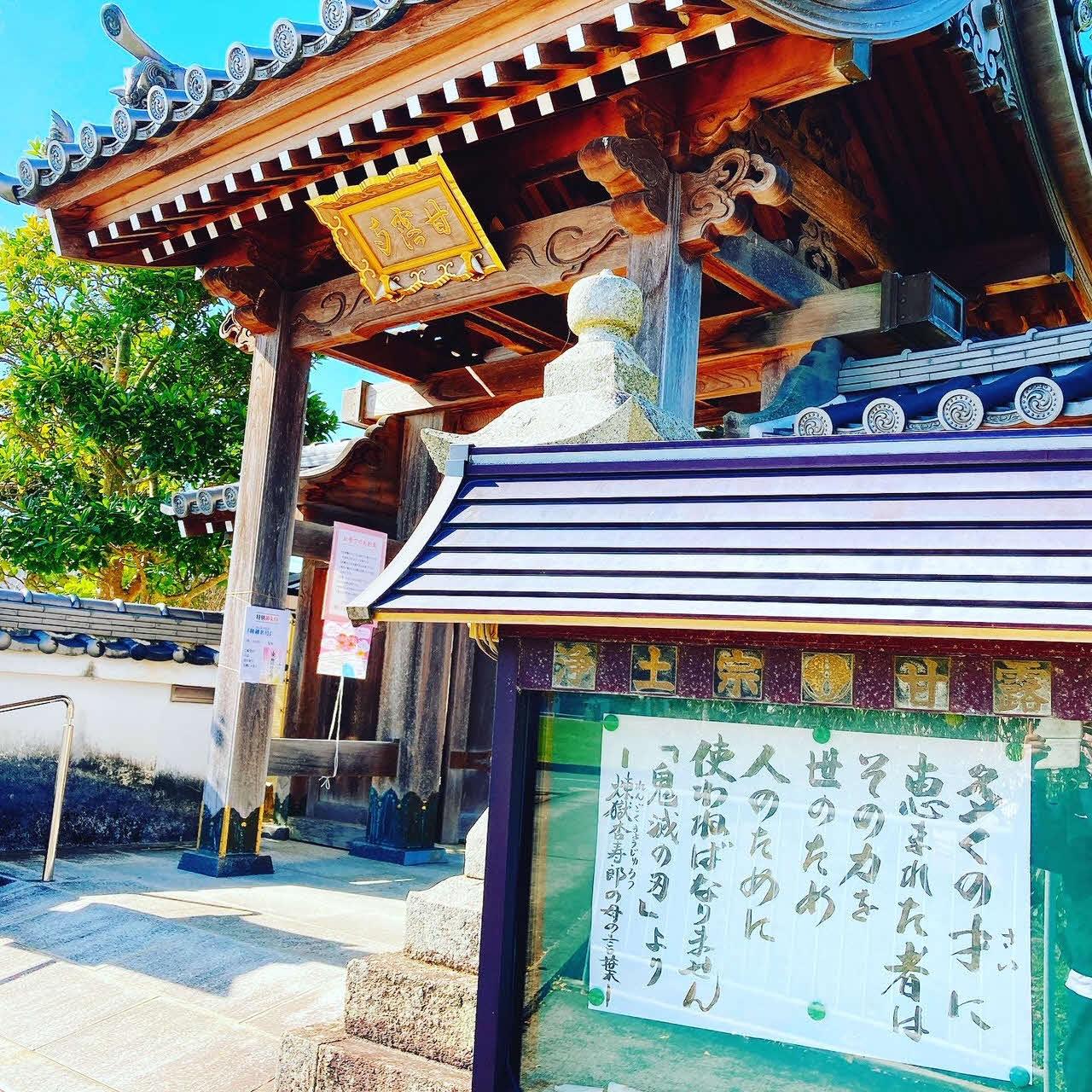 甘露寺境内の掲示板に飾られている「鬼滅の刃」に登場する煉獄杏寿郎の母の言葉が書かれた手書きの書(紀の川市提供)
