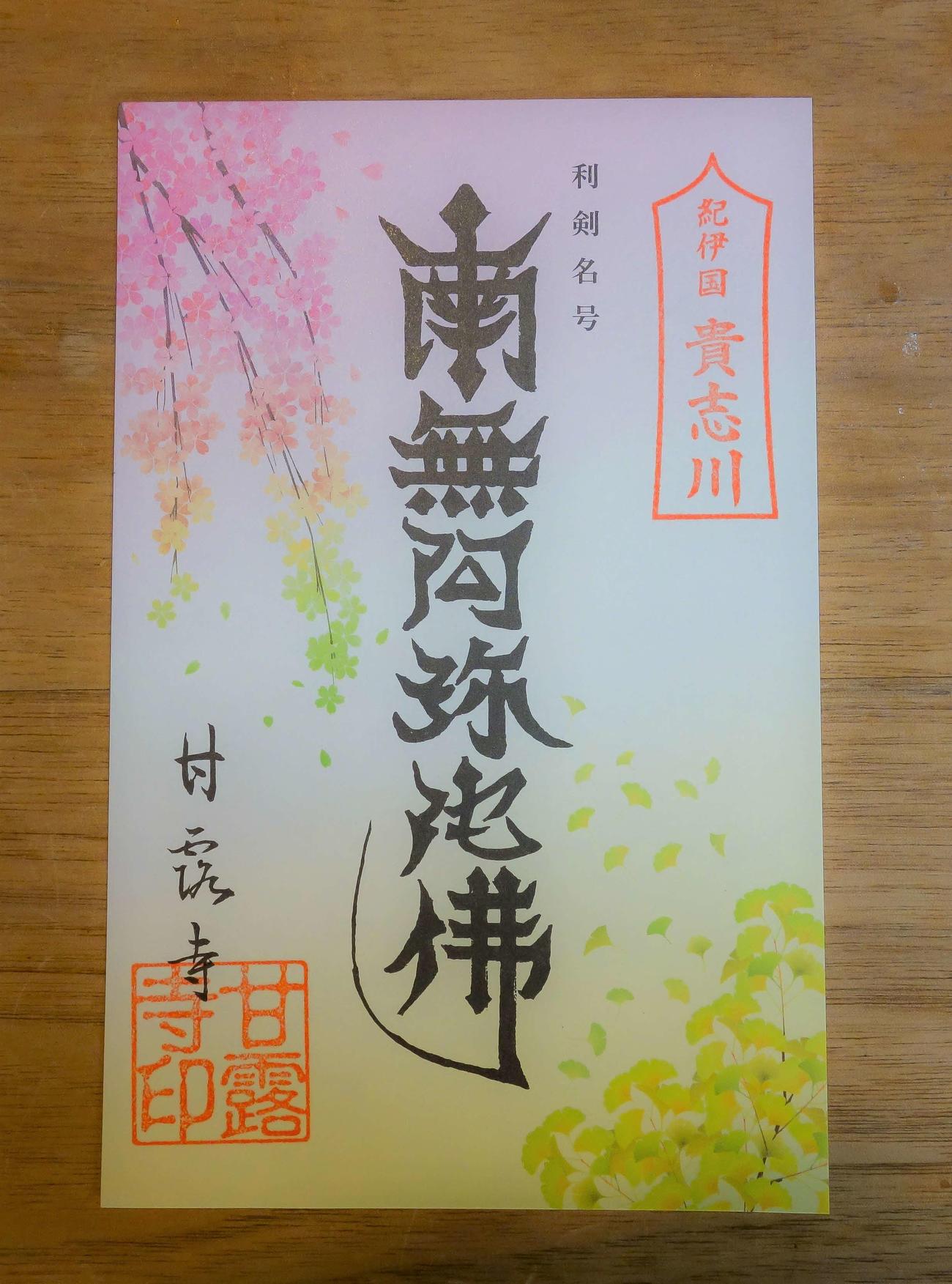 甘露寺が新たに用意した桜色の御朱印(甘露寺提供)