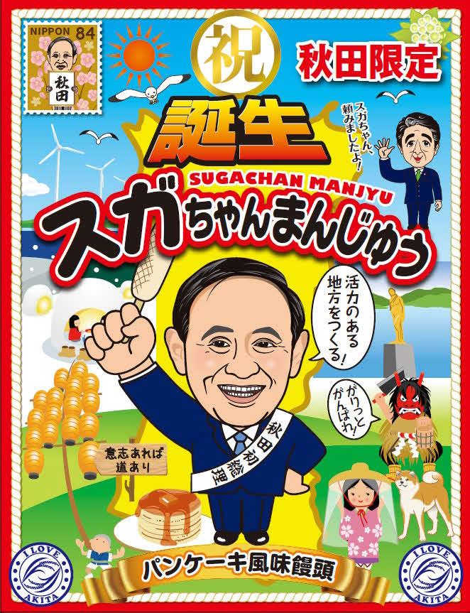 大藤が発売した菅義偉首相の出身地である秋田限定版の「スガちゃんまんじゅう」