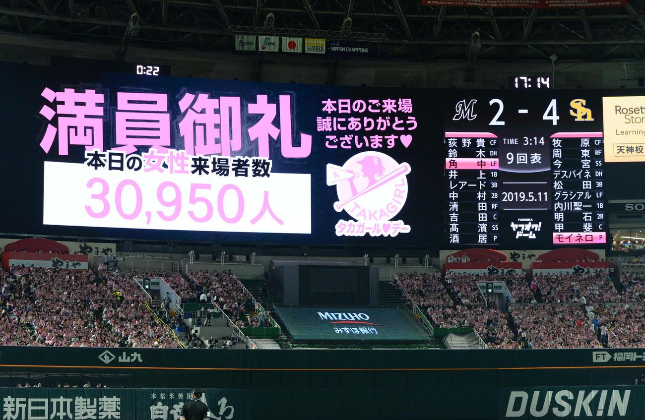 19年5月、パ・リーグのソフトバンク-ロッテ戦で「満員御礼」と表示された福岡ヤフオク!ドーム(現ペイペイドーム)の大型スクリーン