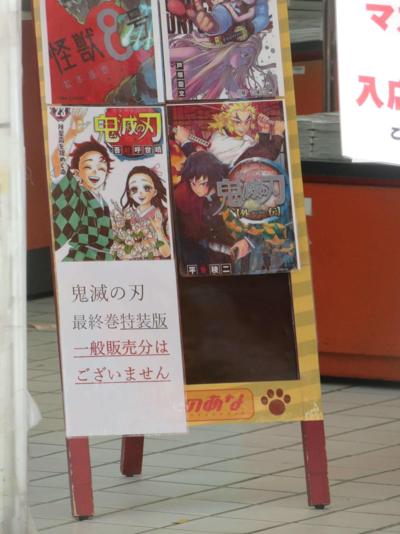 4日に発売された「鬼滅の刃」23巻の特装版はないと告知する東京・秋葉原の店(撮影・村上幸将)