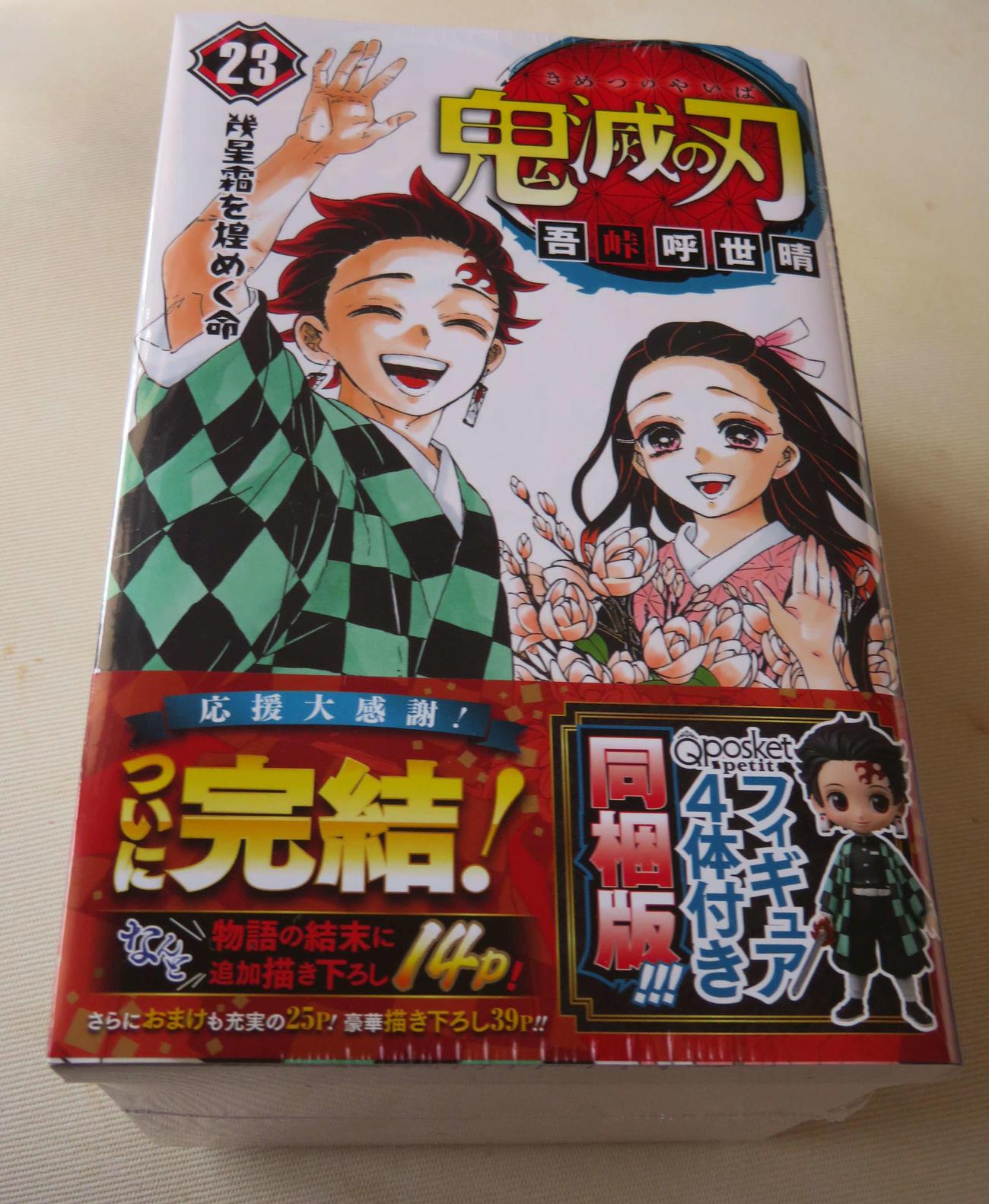 4日に発売された「鬼滅の刃」23巻特装版(撮影・村上幸将)