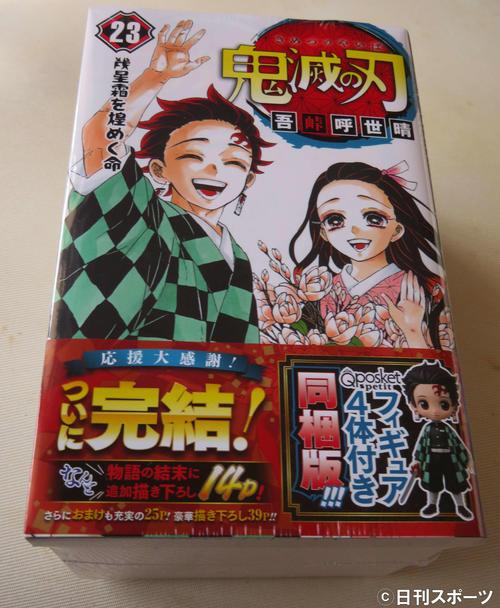 12月4日に発売された「鬼滅の刃」23巻(12月4日撮影)