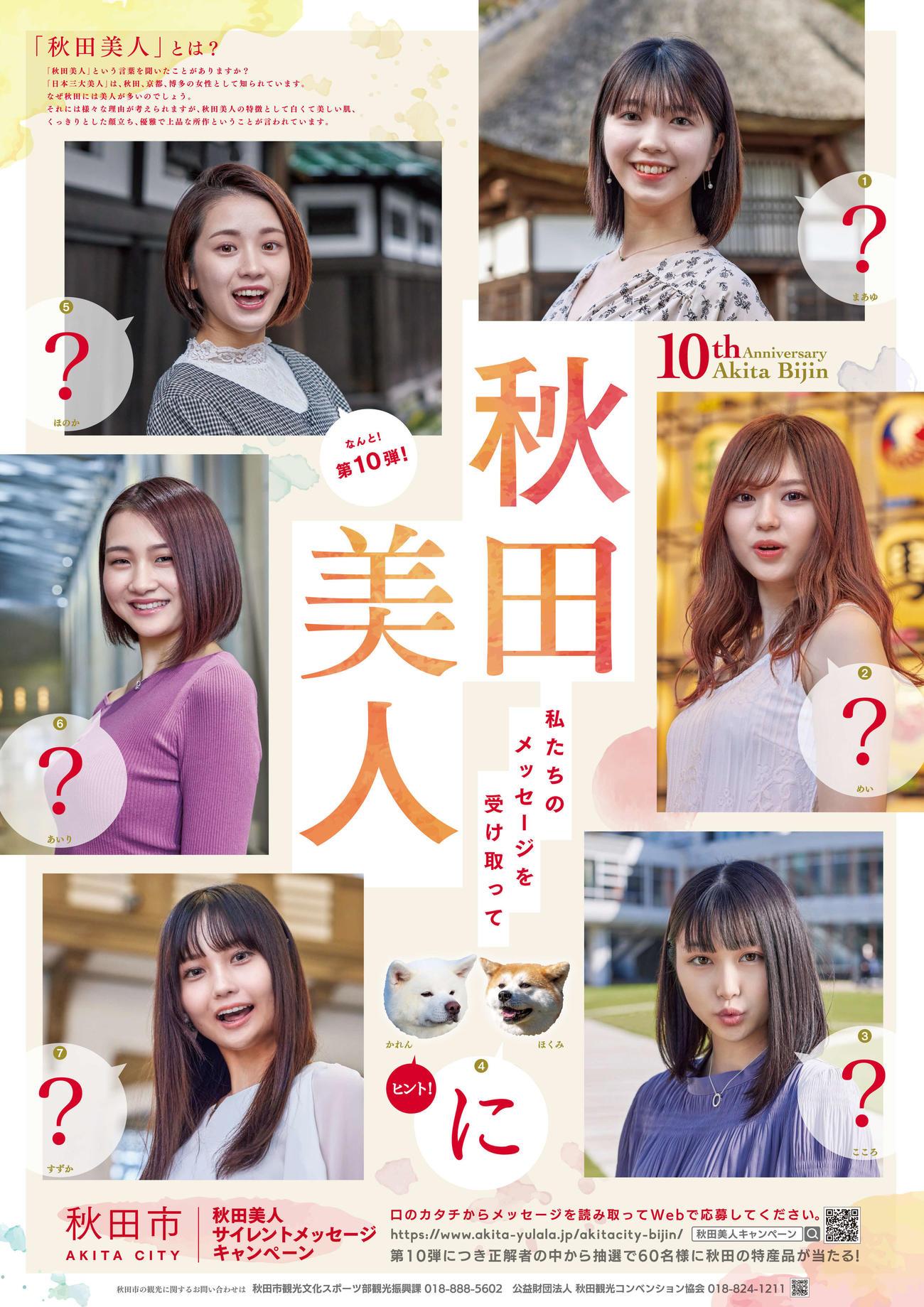 第10弾を迎えた「秋田美人キャンペーン」の2020年ポスター