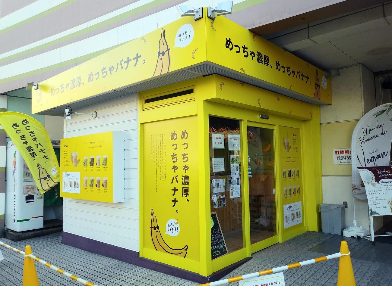 バナナジュース専門店「めっちゃバナナ」熊谷店の店舗(撮影・鎌田直秀)