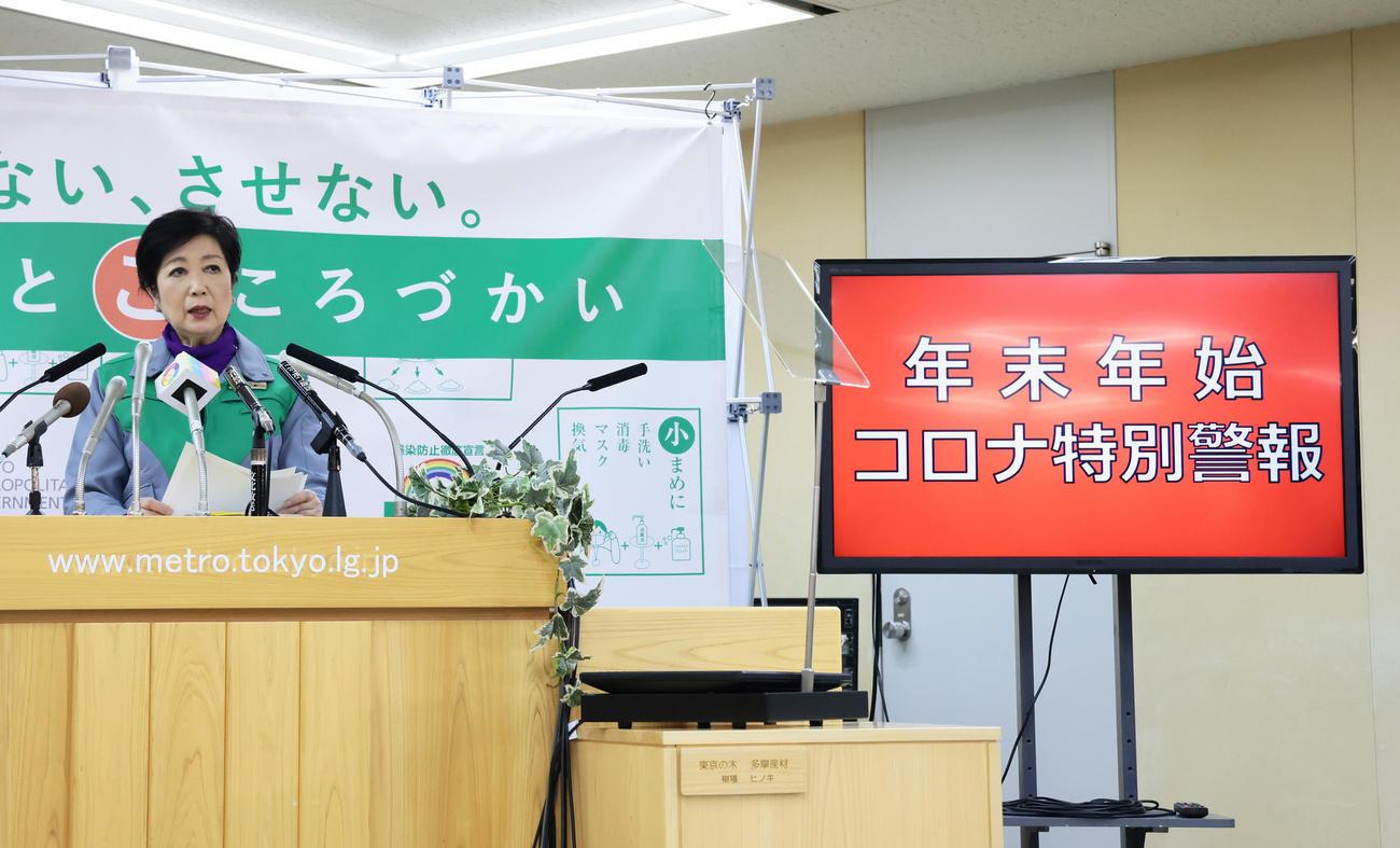 臨時の会見で「年末年始コロナ特別警報」を発表する東京都の小池百合子知事(撮影・足立雅史)