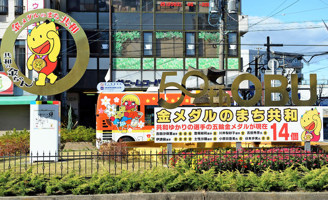 JR共和駅前の「金メダルのまち共和」看板と「金ちゃん」(撮影・鎌田直秀)