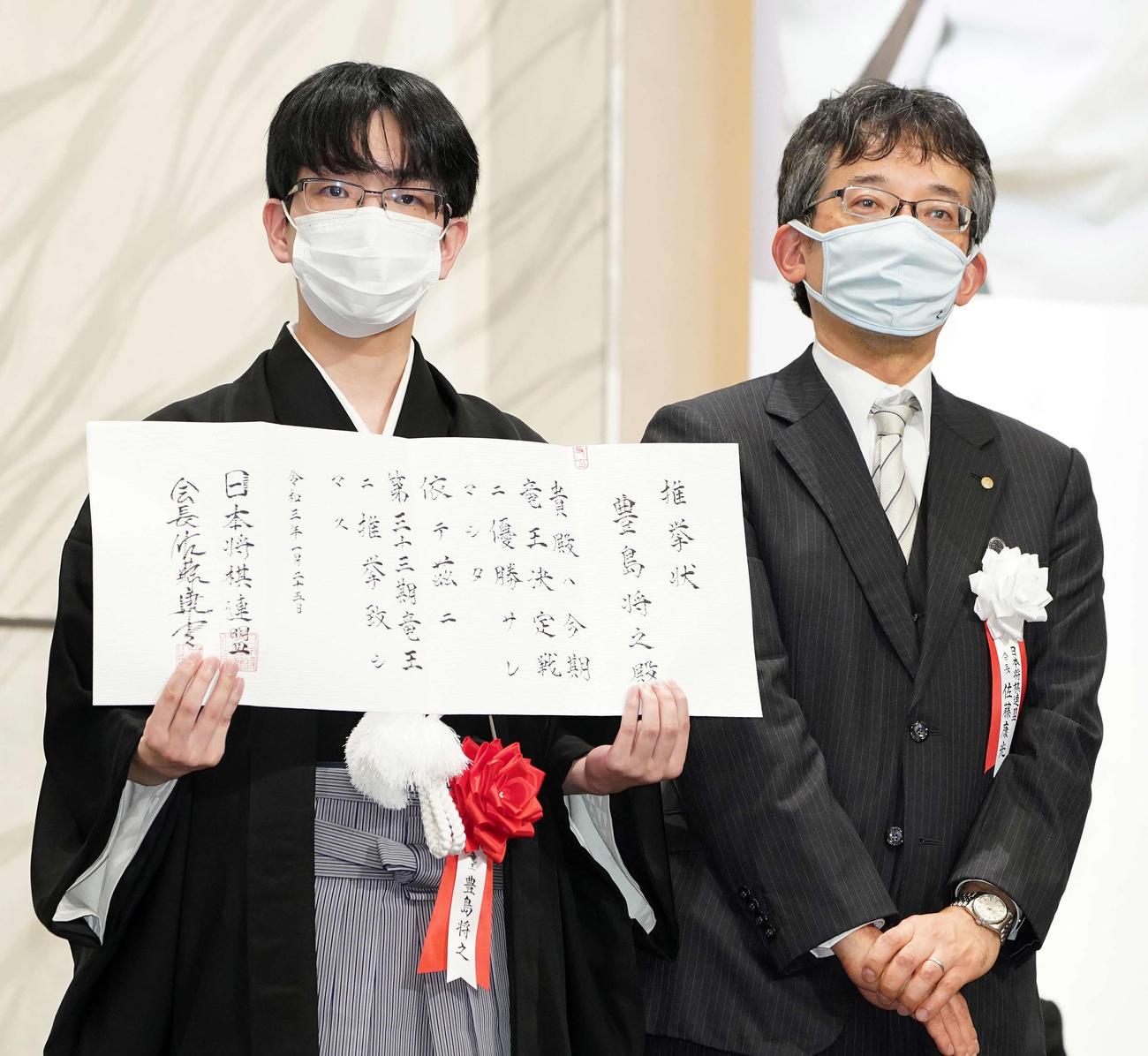 就位式で推挙状を手にする豊島将之竜王(左)。右は日本将棋連盟佐藤康光会長(撮影・江口和貴)
