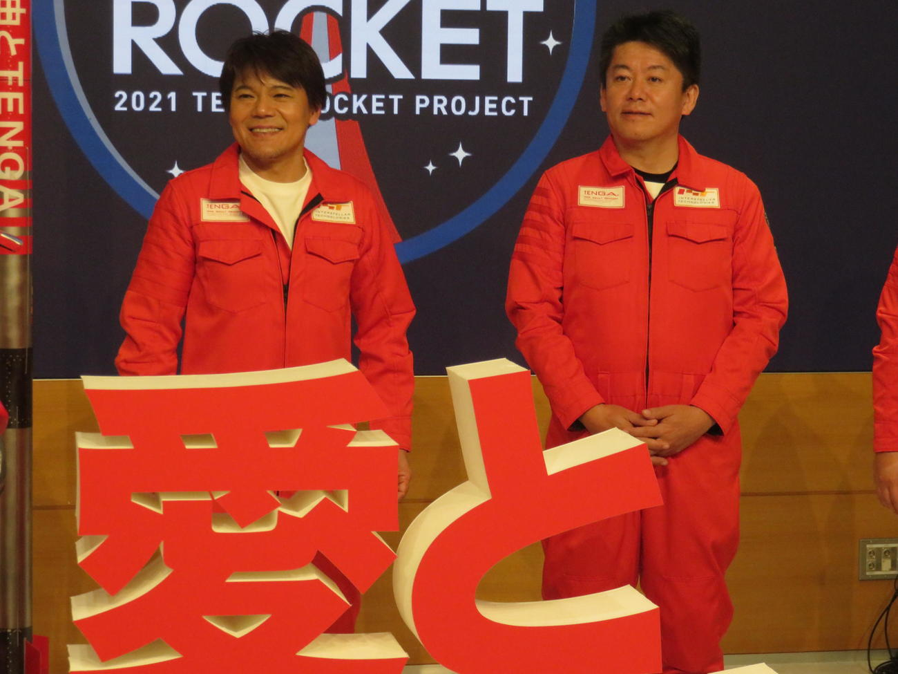 プロジェクトを発表するTENGAの松本光一社長(左)と堀江貴文氏