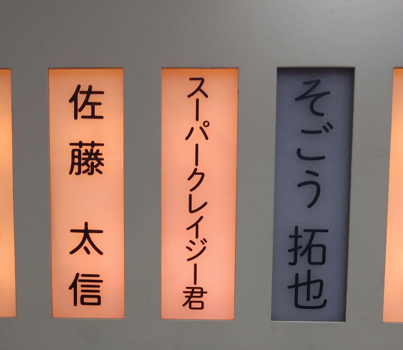 君 戸田 クレイジー 市 スーパー