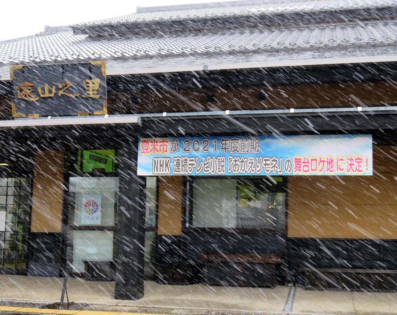 とよま観光物産センター遠山之里に掲げられた「おかえりモネ」ロケ地決定の看板(撮影・鎌田直秀)