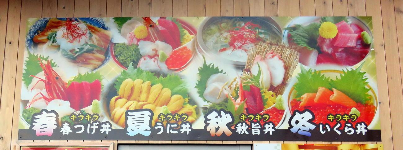 各店舗が味を競う地元産の海産物を使用した南三陸キラキラ丼のメニュー看板(撮影・鎌田直秀)