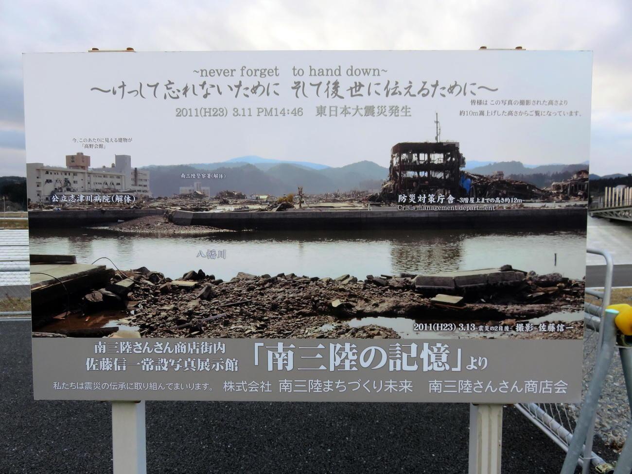 南三陸町の震災時の様子を伝える写真看板(撮影・鎌田直秀)
