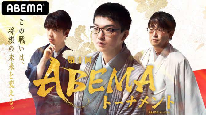 「第4回ABEMAトーナメント」では藤井聡太2冠、永瀬拓矢王座、羽生善治九段(左から)がチームリーダーを務める