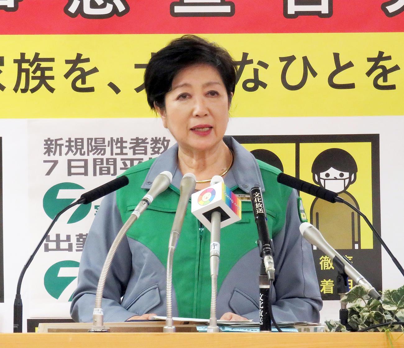 緊急事態宣言延長に関する会見を行う小池都知事(撮影・鎌田直秀)