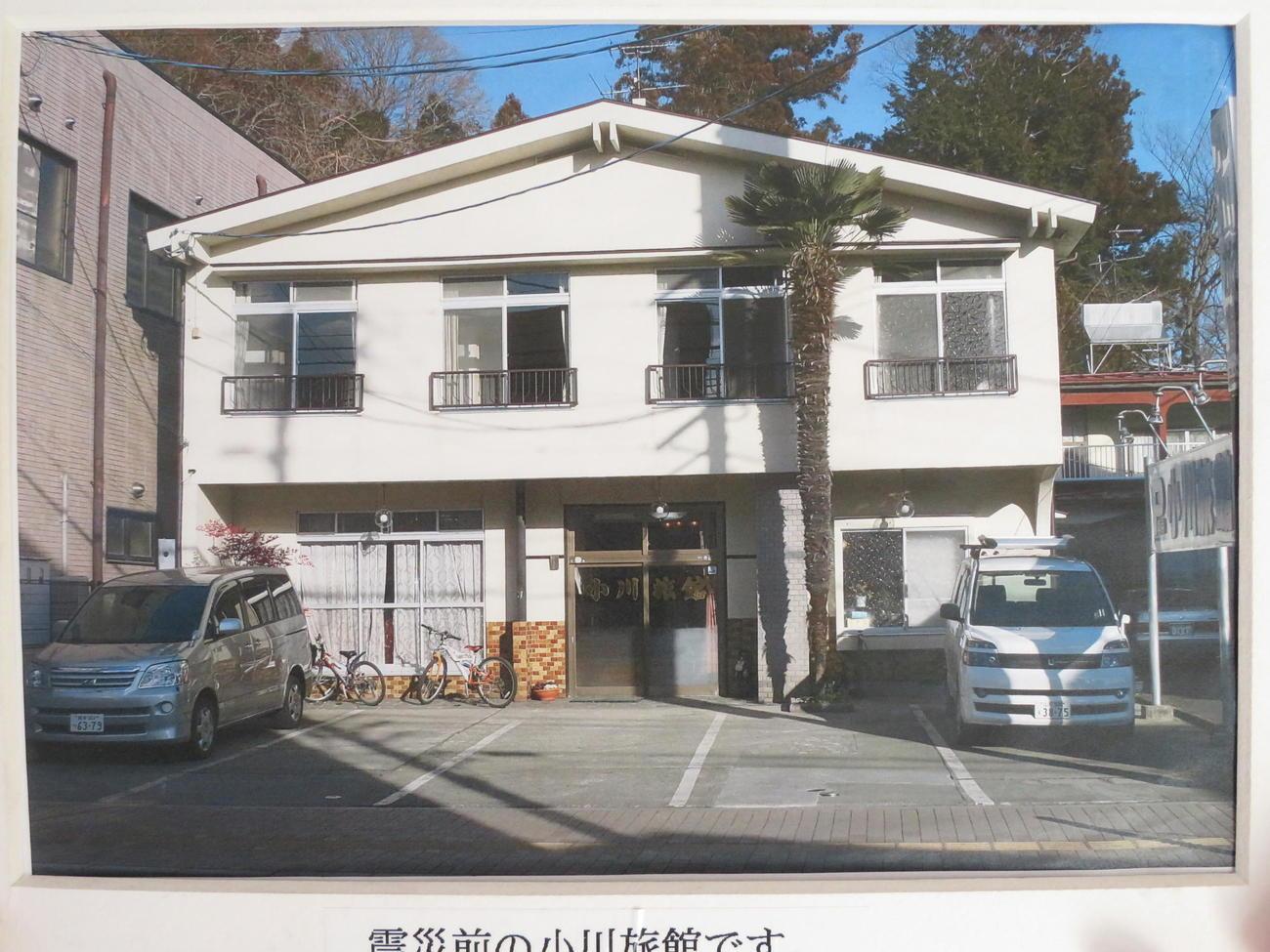 東日本大震災前の小川旅館(同館提供)