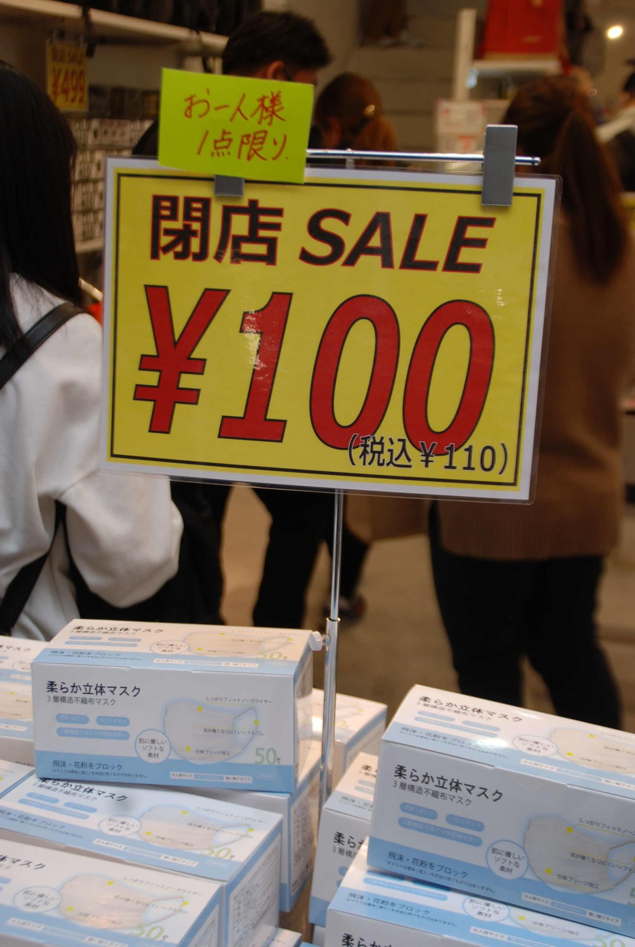 大阪・ミナミの戎橋商店街の店舗で販売されていた1箱(50枚入り)110円のマスク(撮影・松浦隆司)