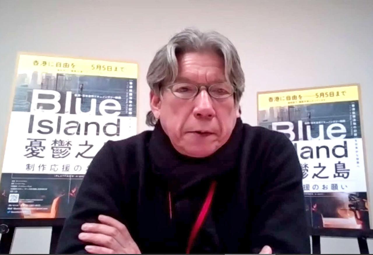 香港・日本合作ドキュメンタリー映画「BlueIsland憂鬱之島」の会見をリモートで開いた小林三四郎プロデューサー