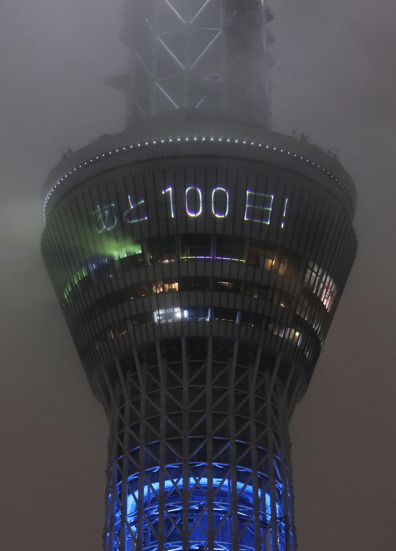 東京五輪の開会式まで100日となり、東京スカイツリーの天望デッキに表示された「あと100日!」の文字