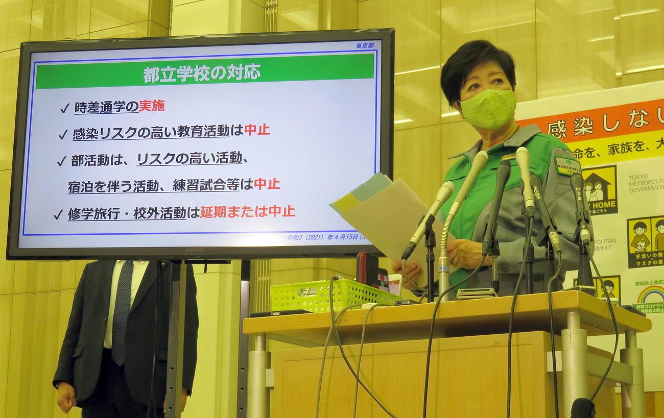 東京都新型コロナウイルス感染症モニタリング会議後、今後の強化対策を発表した小池知事(撮影・鎌田直秀)