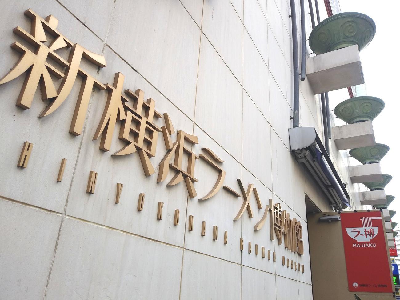 新型コロナウイルスのまん延拡大の影響で98日間休業していた新横浜ラーメン博物館